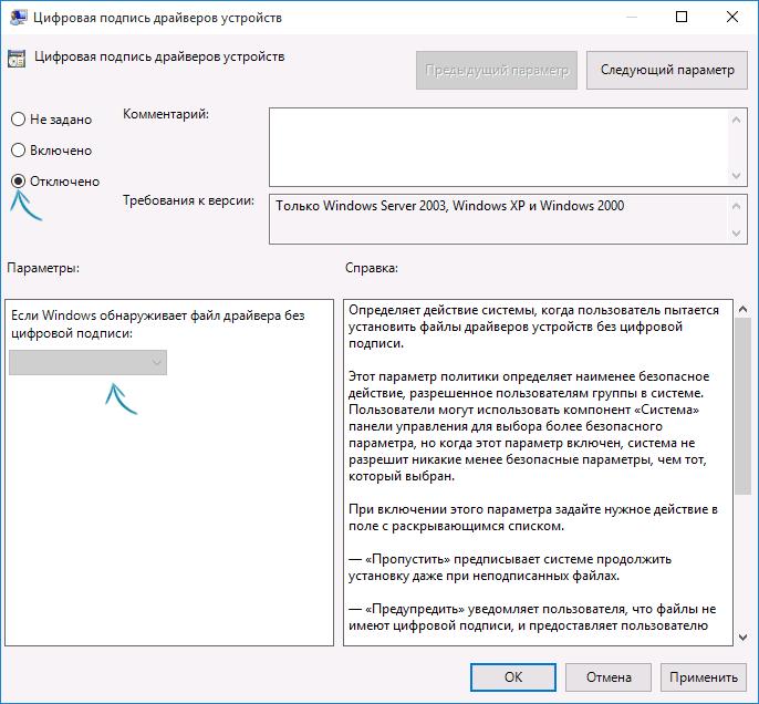 -подпись-драйверов-устройств Неподписанный драйвер. Как установить в Windows.