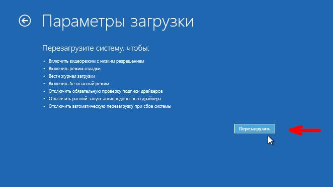 -перезагрузить Неподписанный драйвер. Как установить в Windows.