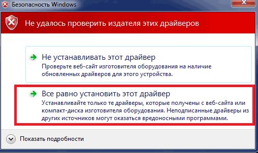 -драйвер Неподписанный драйвер. Как установить в Windows.