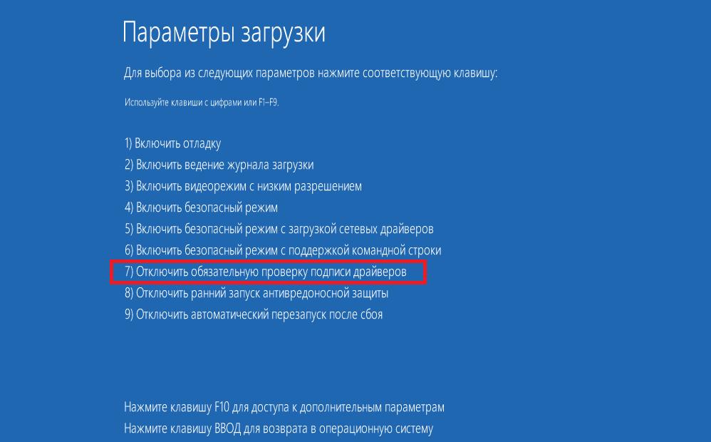 -обязательную-проверку-подписи-драйверов Неподписанный драйвер. Как установить в Windows.