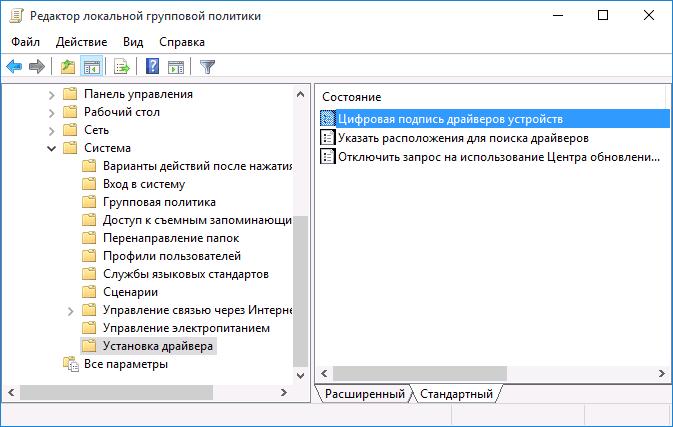 -локальной-групповой-политики Неподписанный драйвер. Как установить в Windows.