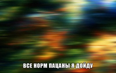 9316163 Прикольные картинки с просторов.