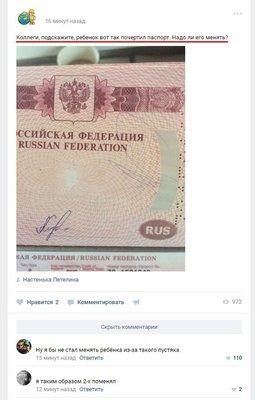 "file_017-1 Соцсети снова ""жгут"""