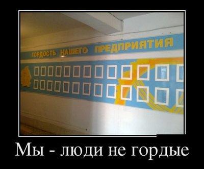 file_024 Демотиваторы (подборка 20.04.2017)