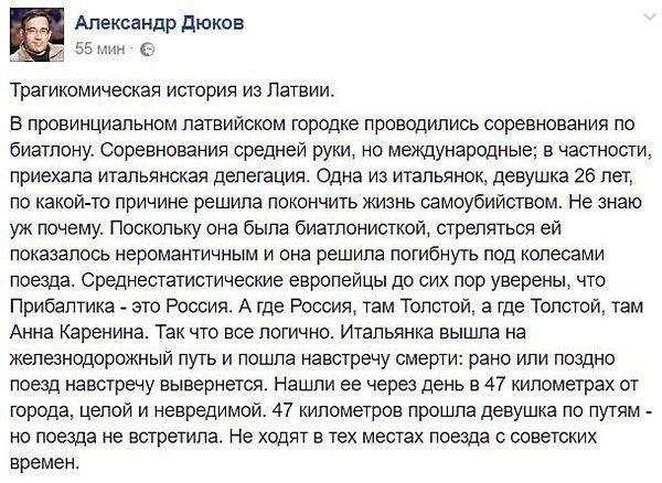 -из-латвии Прикольные комментарии из социальных сетей