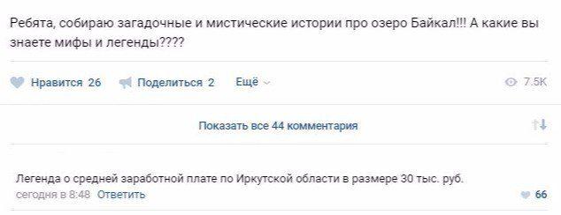 -байкала Прикольные комментарии из социальных сетей