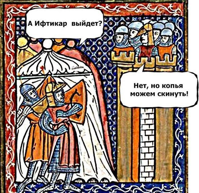 -века Средневековые приколы