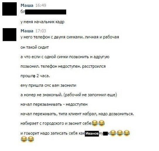 -симки Прикольные комментарии из социальных сетей
