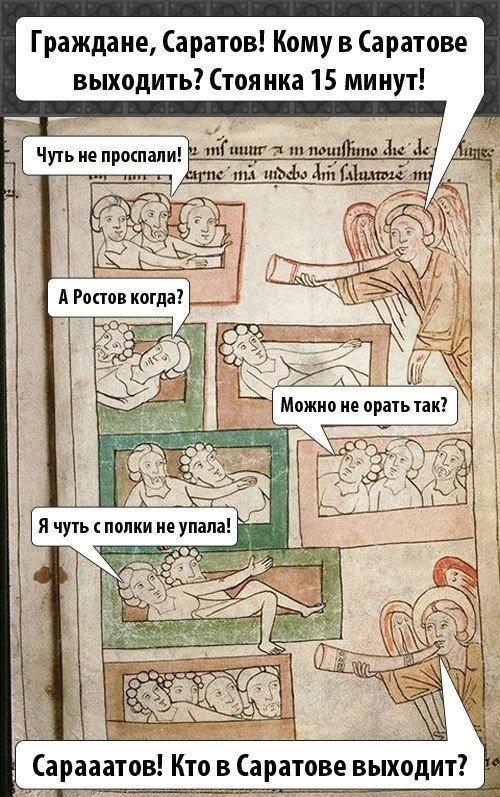 -с-приколами Средневековые приколы