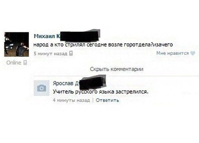 -русского Прикольные комментарии из социальных сетей
