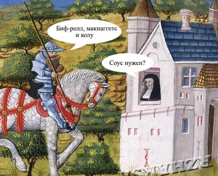 1455914225_240 Средневековые приколы