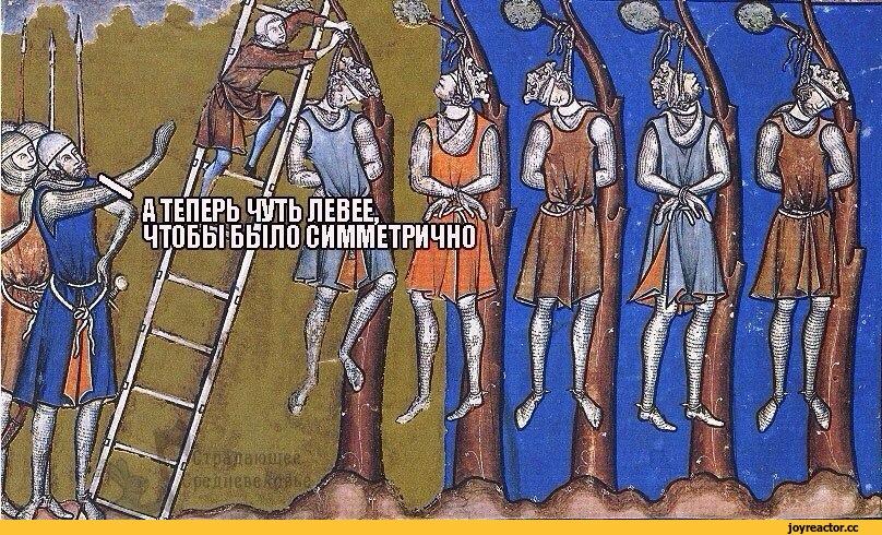 1818742 Средневековые приколы