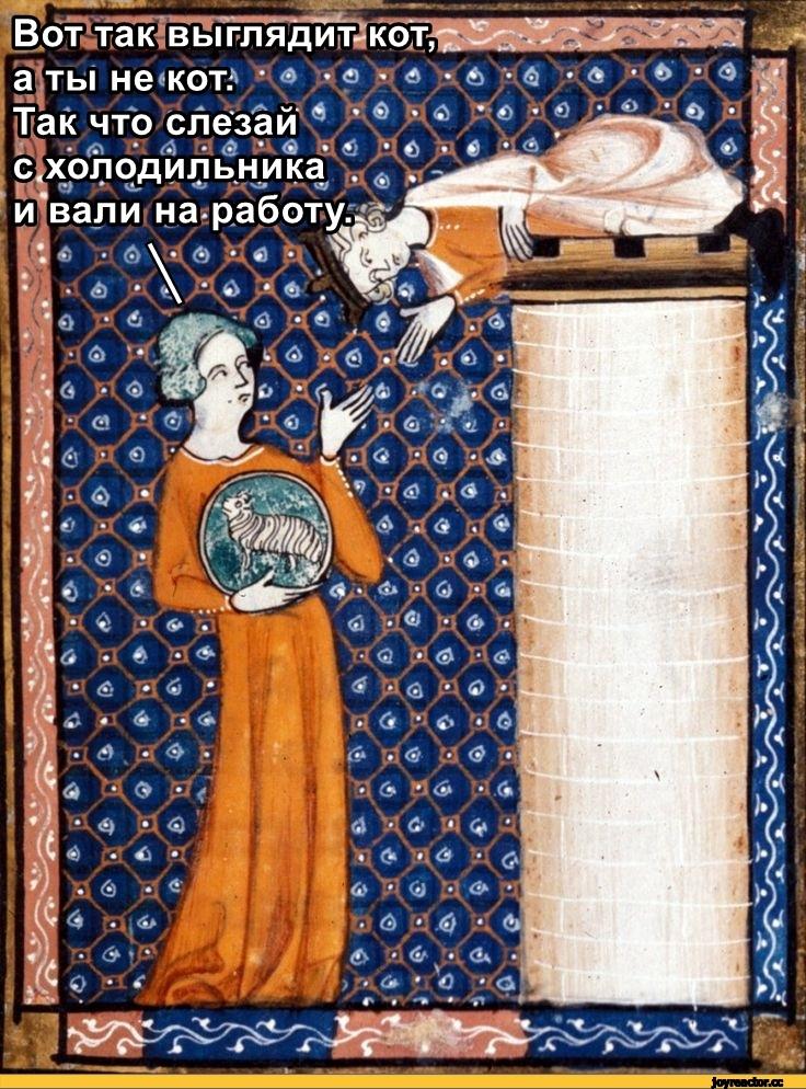 1876126 Средневековые приколы