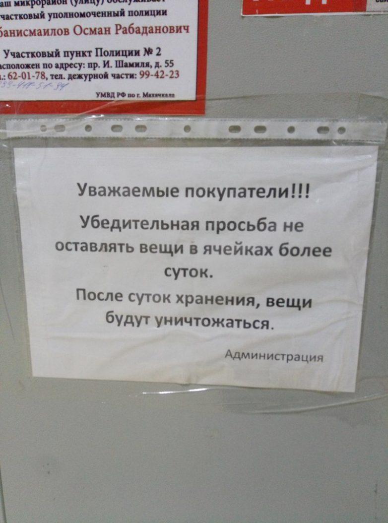 393b26 Прикольные объявления наших соотечественников