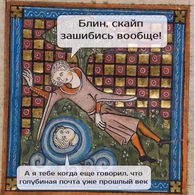 654564 Средневековые приколы