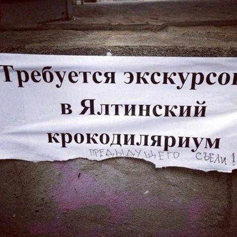 90b76a Прикольные объявления наших соотечественников