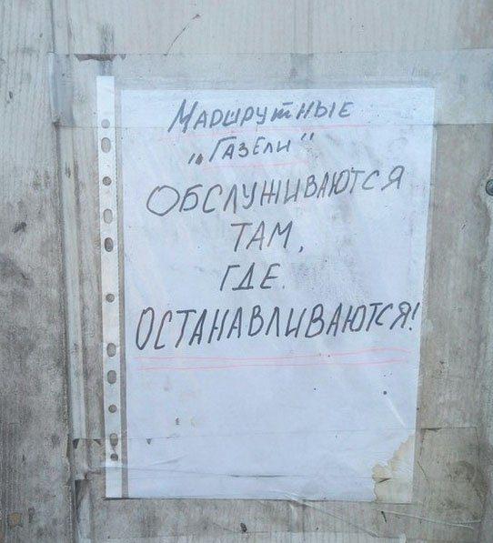 9e7ce9 Прикольные объявления наших соотечественников