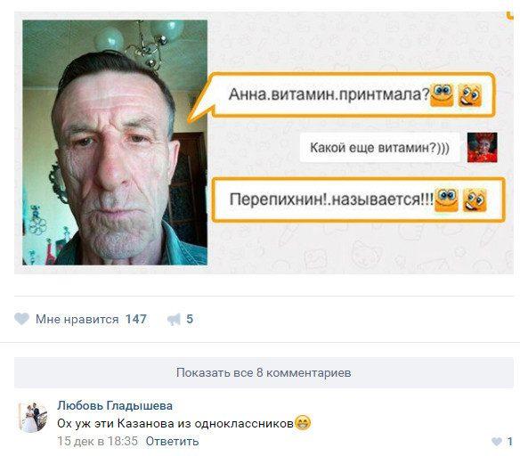 b0b113 «Казановы» из социальных сетей.