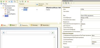-браузер-в-1с Поле HTML документа в управляемом и обычном приложении в 1С 8.3, 8.2