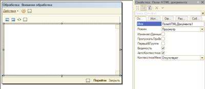 -HTML-документа-обычное-приложение Поле HTML документа в управляемом и обычном приложении в 1С 8.3, 8.2