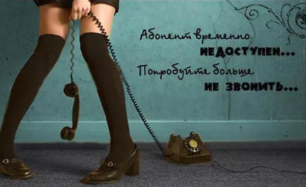попробуйте перезвонить позднее