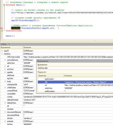 -парсить-сайт Получить html Document с товарами с Яндекс маркета