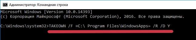 -строка Файл не удаляется. Обход блокировки при удалении файла или папки.