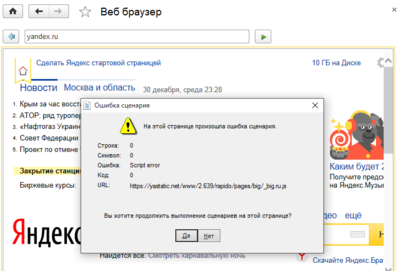 -в-веб-браузере Поле HTML документа в управляемом и обычном приложении в 1С 8.3, 8.2