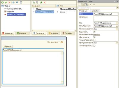 -HTML-документа-управляемое-приложение Поле HTML документа в управляемом и обычном приложении в 1С 8.3, 8.2