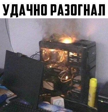 -разогнать-компьютер Компьютерные приколы. Заходи.