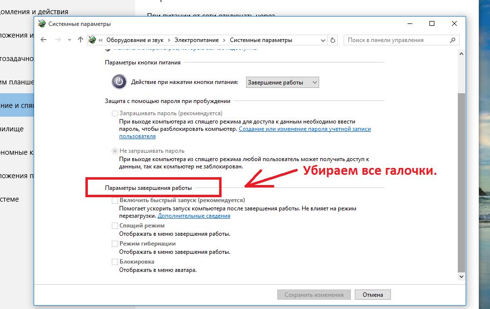 6a9dda3c-1c7f-40ed-a083-5ac7920cbc3a Как решить проблему выключения компьютера с Windows 10?