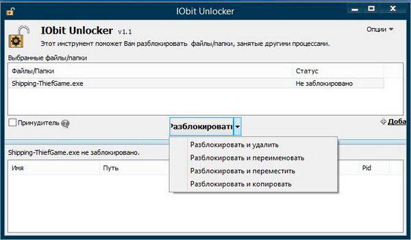 Unlocker Файл не удаляется. Обход блокировки при удалении файла или папки.