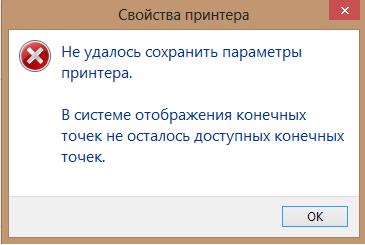 printer_win8 В системе отображения конечных точек не осталось доступных конечных точек.