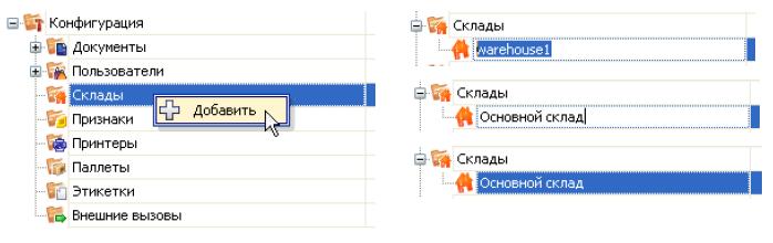 -новых-складов Пример программы для Mobile SMARTS