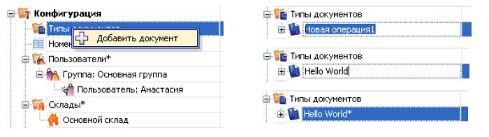 -добавить-документ Пример программы для Mobile SMARTS