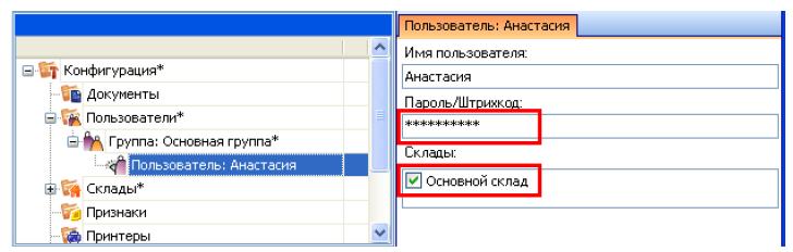 -Анастасия Пример программы для Mobile SMARTS
