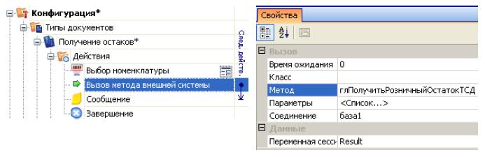 -конфигурации-в-MS Онлайн-вызов учетной системы с ТСД