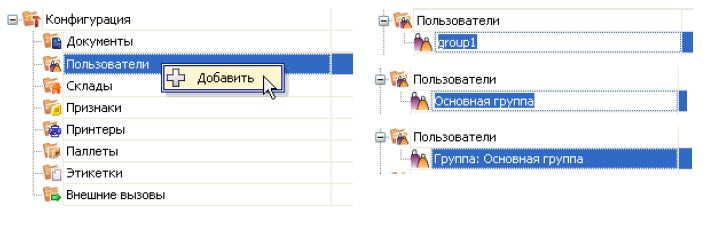-групп-пользователей Пример программы для Mobile SMARTS