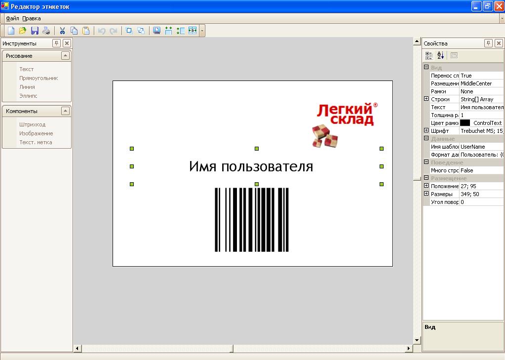 -этикеток-Mobile-Smarts Принтеры и печать этикеток через сервер