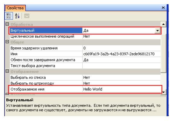 Установка виртуальности документа