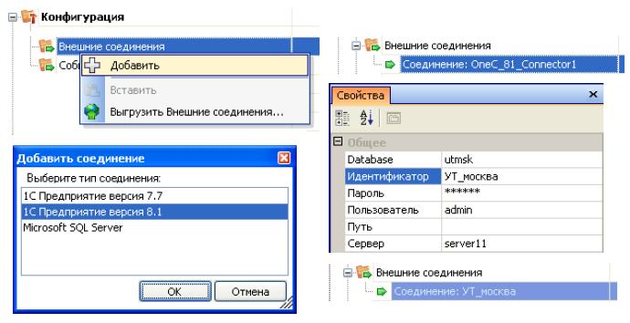 Mobile-Smarts-Регистрация-коннектора-к-внешней-системе Онлайн-вызов учетной системы с ТСД