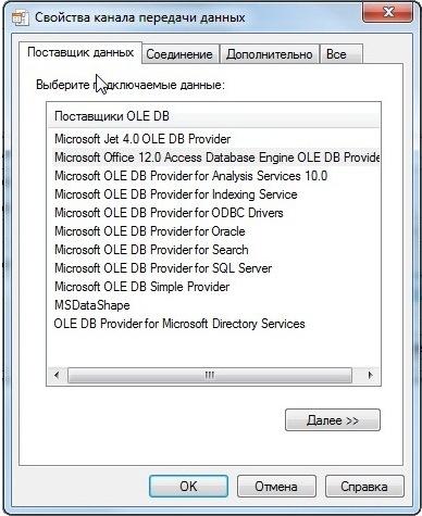 -канала-передачи-данных Как экспортировать данные из Access в Excel, используя ADO (Часть 1)