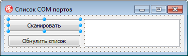 -Com-порты Как получить список доступных COM портов в Delphi