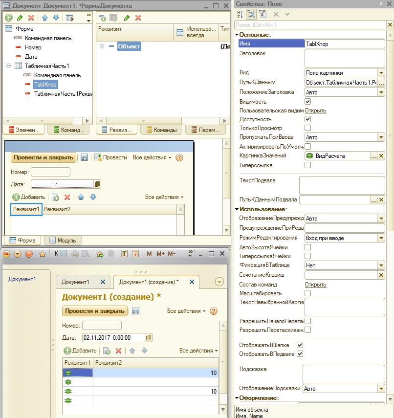 -в-ТЧ-управляемой-формы-Картинка Как создать кнопку в табличной части в управляемой форме в 1С 8.3, 8.2