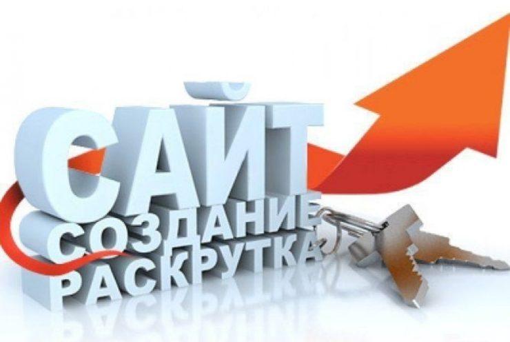 Статья про создание сайтов скачать программа для создание сайтов
