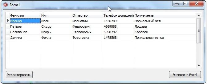 Экспорт данных в Excel из Access 21