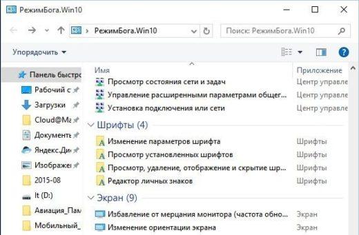 Настроить Windows