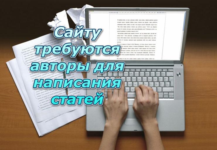 Сайту нужны авторы
