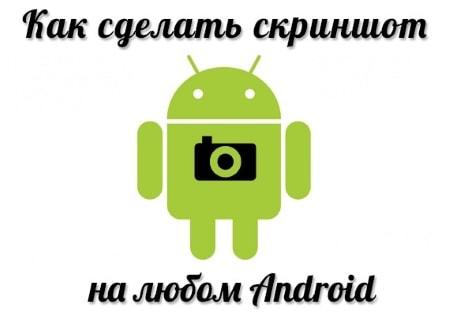 Снимок экрана на телефоне планшете