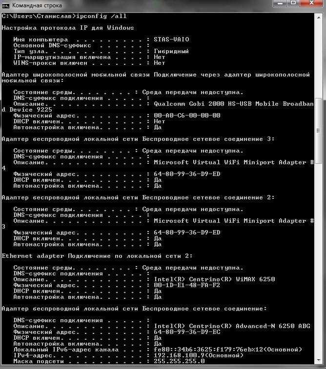 ipconfig-all-3 Работа с сетью через командную строку в Windows.